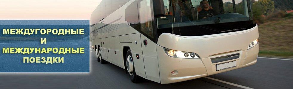 Комфортабельные автобусы на заказ Москва